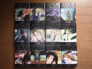 【ARMS】厳選おすすめマンガ その2 ARMS